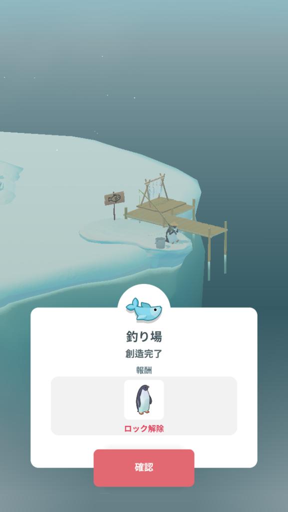 ペンギンの島 釣り場を創造完了