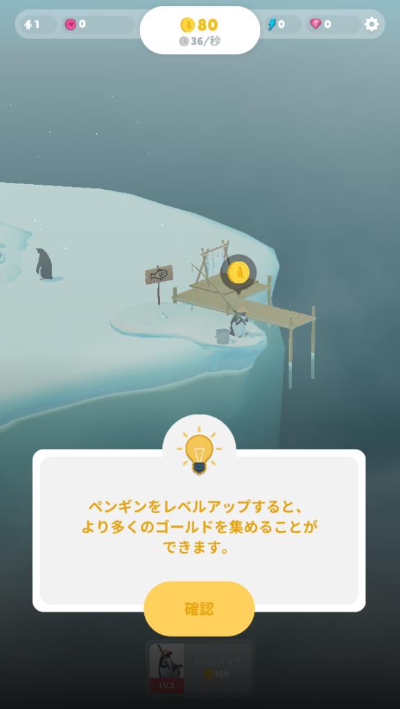 ペンギンの島 ペンギンがレベルアップした。