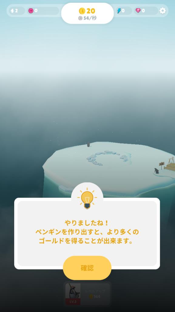 ペンギンの島 ペンギンを創造することでゴールドが多くゲットできるようになる。