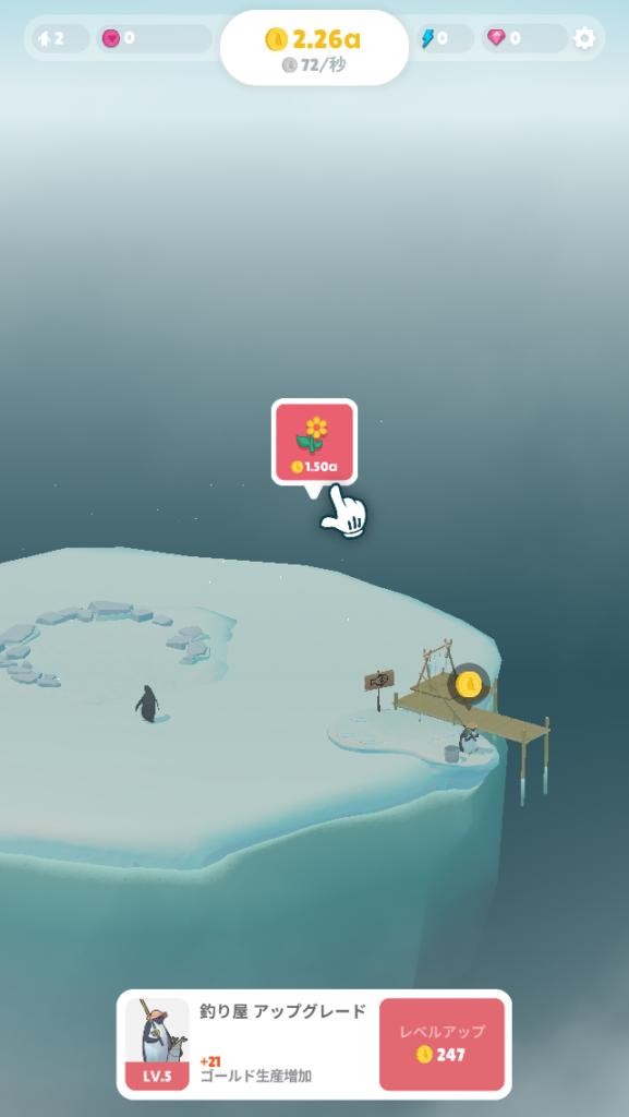 ペンギンの島 漂流物をゲットしたことでゴールドが一気に増えた