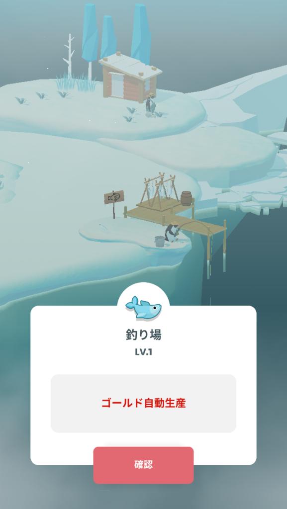 ペンギンの島 釣り場がゴールド自動生成になった