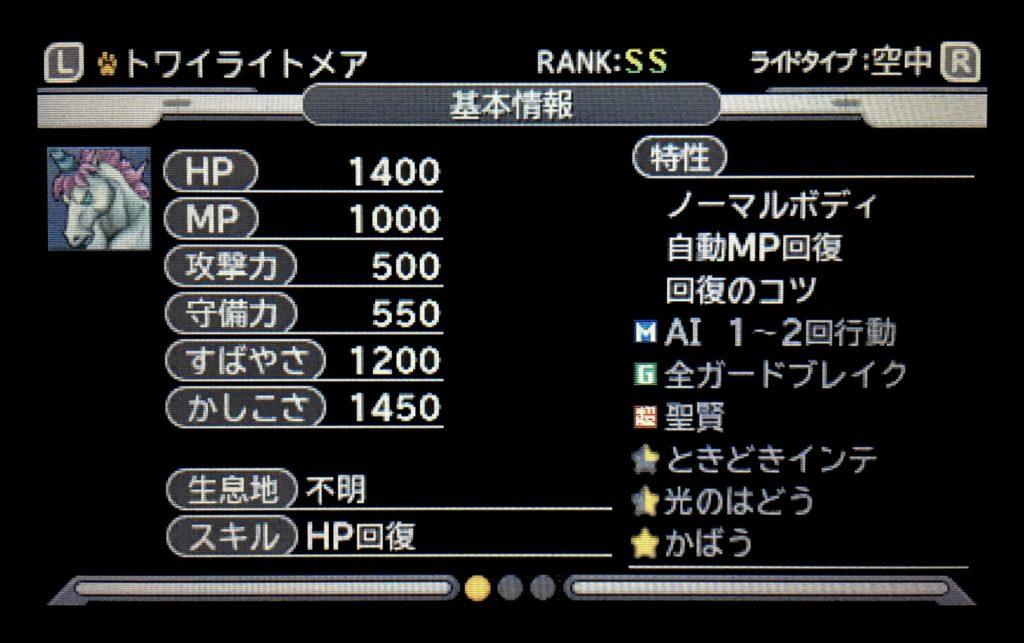 ドラクエジョーカー3 トワイライトメア基本情報