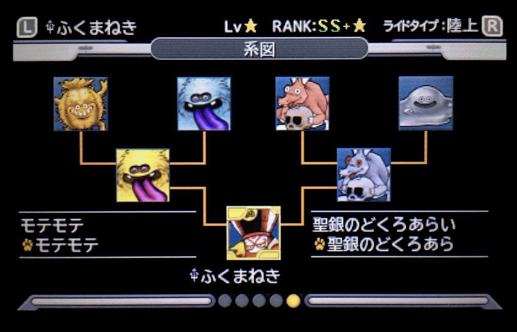 ドラクエジョーカー3 ふくまねき配合表