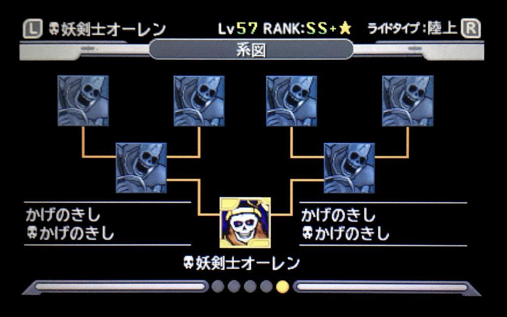 ジョーカー3 妖剣士オーレンの配合表