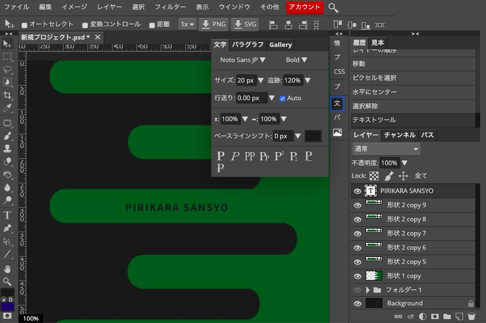 Photopeaのテキストツールで文字を描画。フォントはNoto Sans JP。