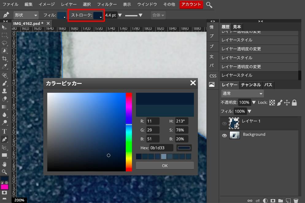 カラーピッカーでストロークの色を変更する。