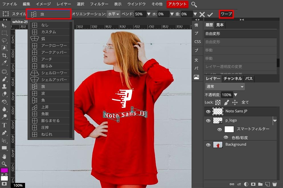 Photopeaでラスタライズからワープの旗で文字を変形させる。