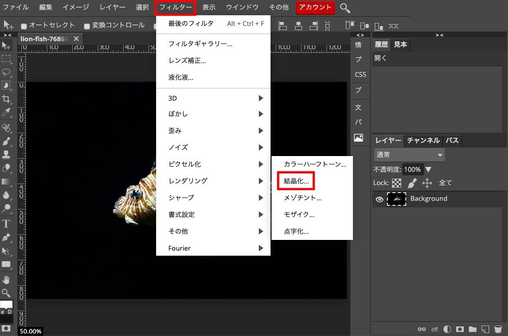 Photopeaのフィルターからピクセル化→結晶化