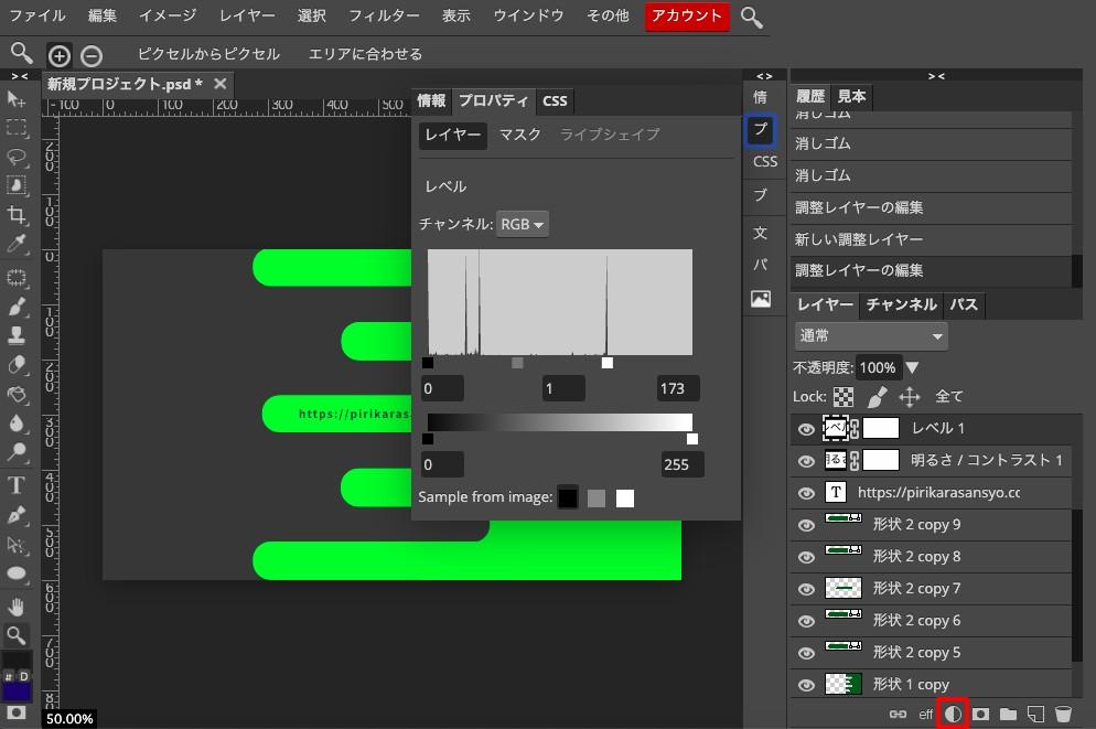Photopeaの新規調整レイヤーからレベルで明るさを調整。