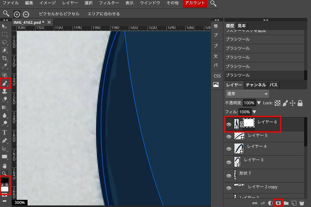 レイヤーマスクを追加してブラシで境界線を削ってわかるようにする。