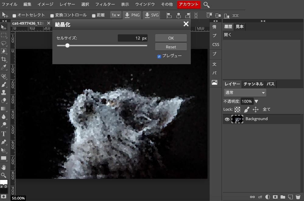 Photopeaのフィルター機能を使って12pxで結晶化する