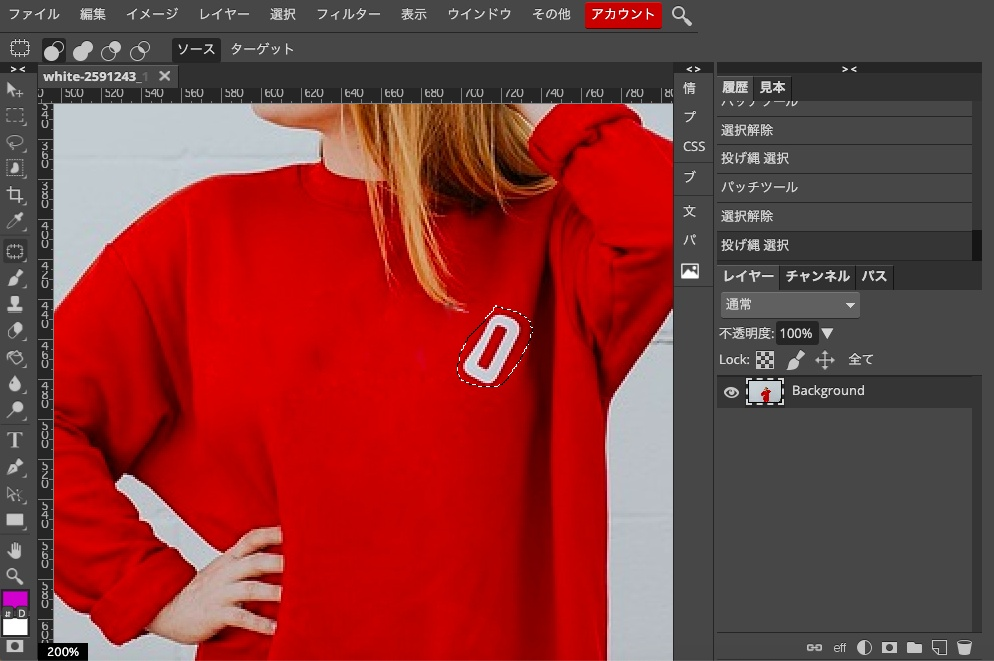 Photopeaで開いた写真のロゴをパッチツールで消していく。