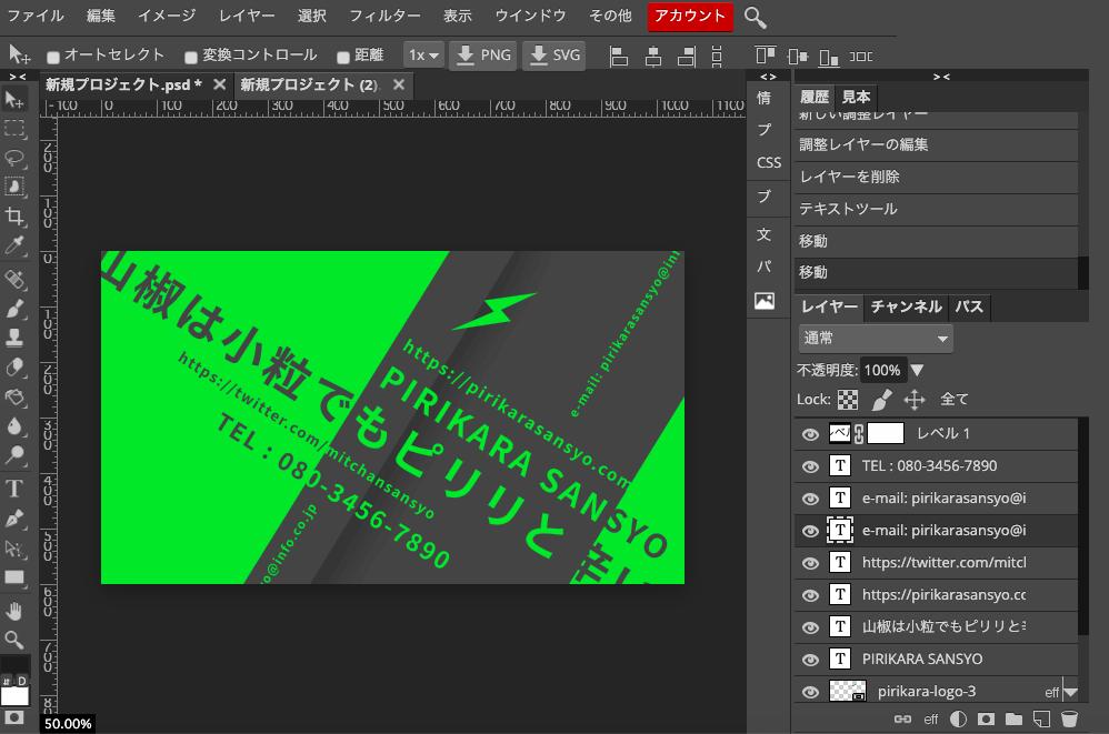 Photopeaで文字の配置と大きさを調整