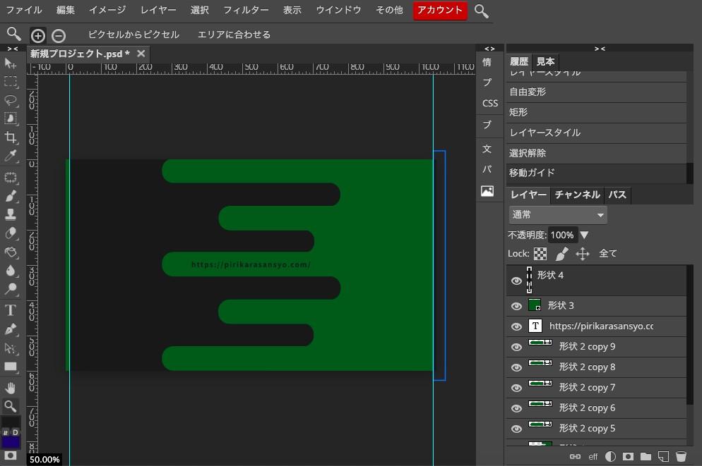 Photopeaの表示から定規を表示。ガイドを引っ張り矩形をガイドに合わせて描画。