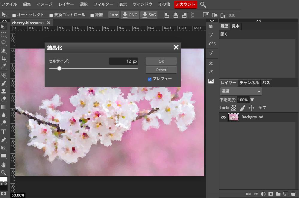 Photopeaのフィルター機能を使って桜の写真を12pxで結晶化する。