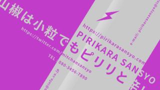 Photopeaを使ってシンプルでダイナミックな斜めレイアウトの名刺デザインをやってみた。