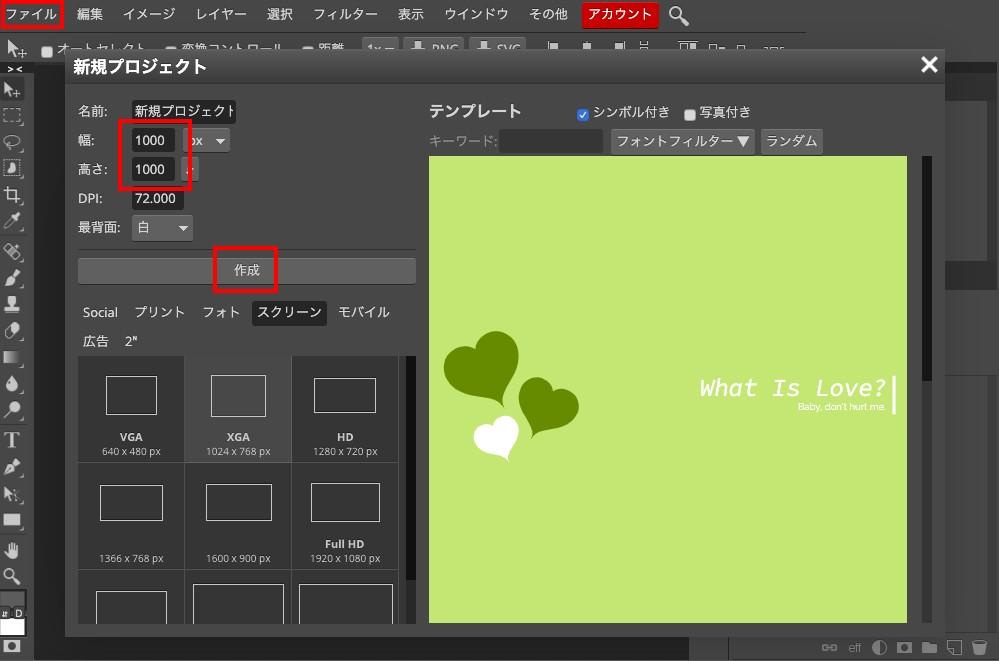 Photopea 新規プロジェクト作成
