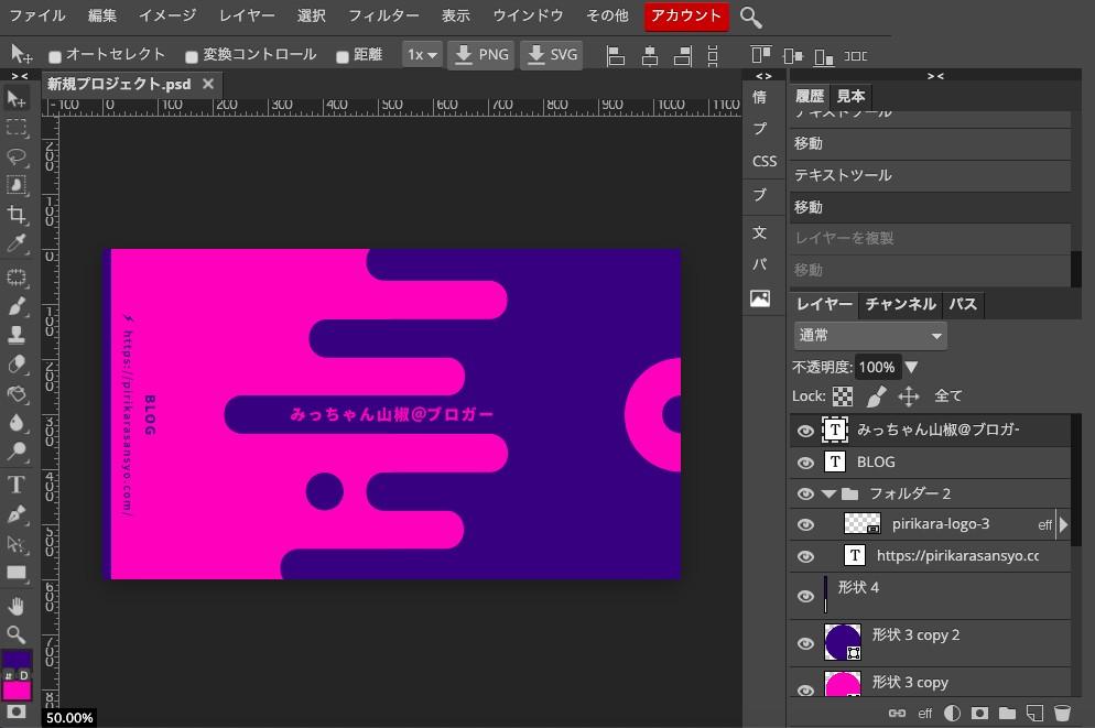 Photopeaでロゴとテキストを配置して仕上げる。