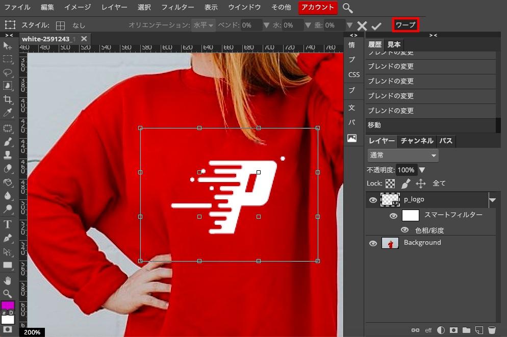 Photopeaで自由変形からワープを使ってロゴを変形させる。