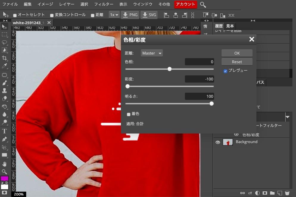 Photopeaで調整から色相・彩度で彩度-100、明るさ100に設定。