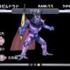 ドラクエジョーカー3 魔元帥ゼルドラド