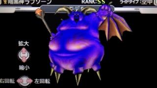 ドラクエジョーカー3 暗黒神ラプソーン