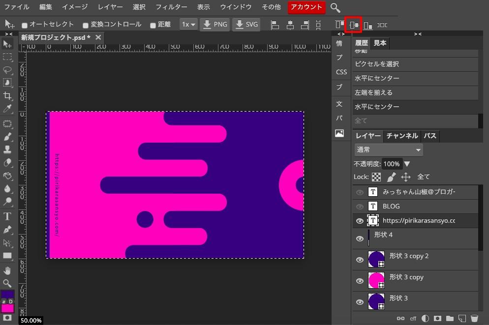 Photopeaでテキストを描画し自由変形で縦向きに変更、全体を選択し垂直に中央で真ん中に配置。