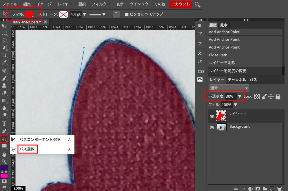Photopeaのパス選択でアンカーポイントや方向線を微調整する。