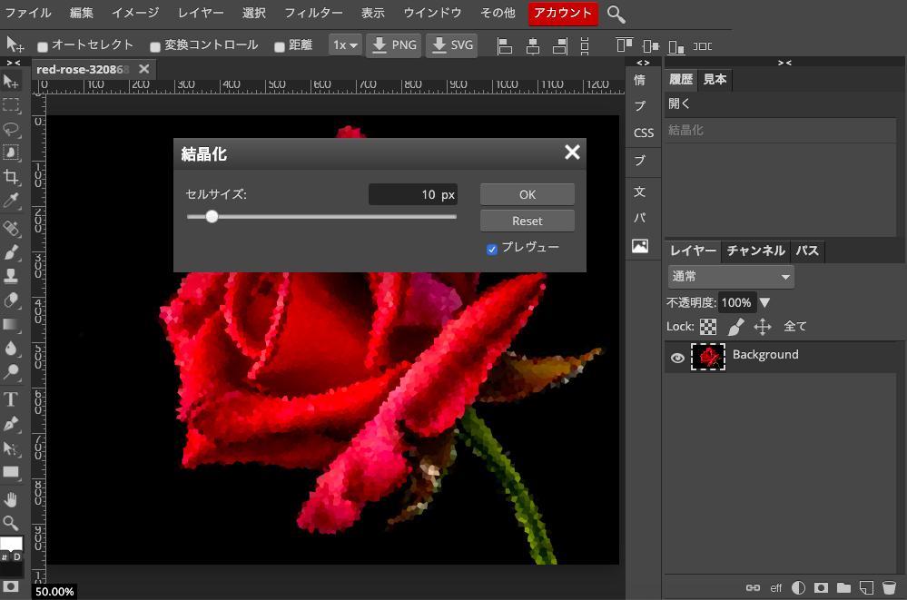 Photopeaのフィルター機能でバラの写真を10pxで結晶化。