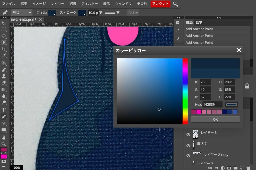 モルペコの影をPhotopeaで作ってカラーピッカーで色を変える。