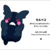 ポケモンパンのデコキャラシールを写真編集ソフトを使ってトレースして色ぬりしてみた。【モルペコ】