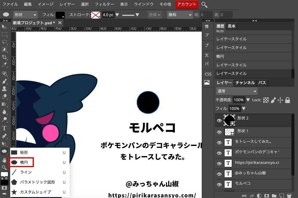 Photopeaの楕円を使って円を描画。