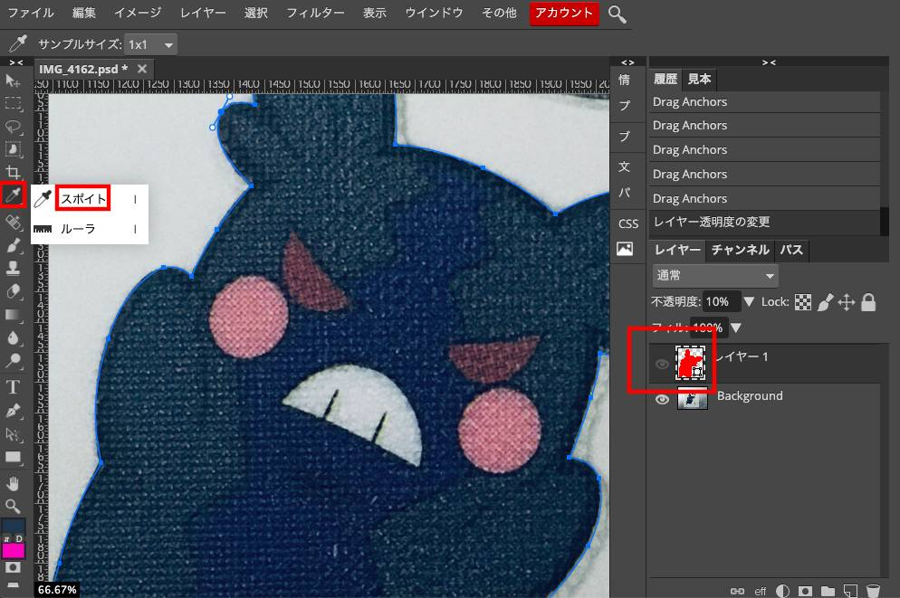 Photopeaのスポイトでモルペコの色を採取する。