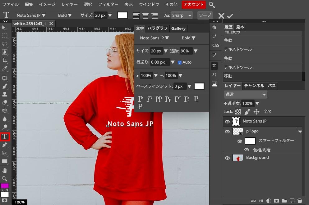 Photopeaのテキストツールを使って文字を描画。