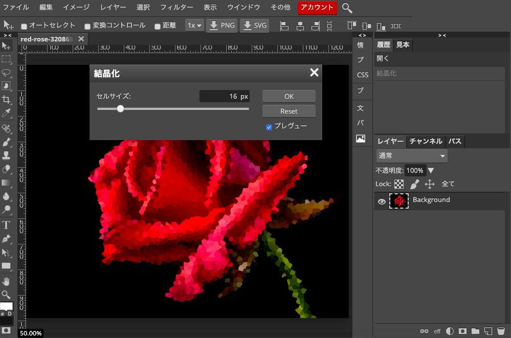 Photopeaのフィルター機能でバラの写真を16pxで結晶化。