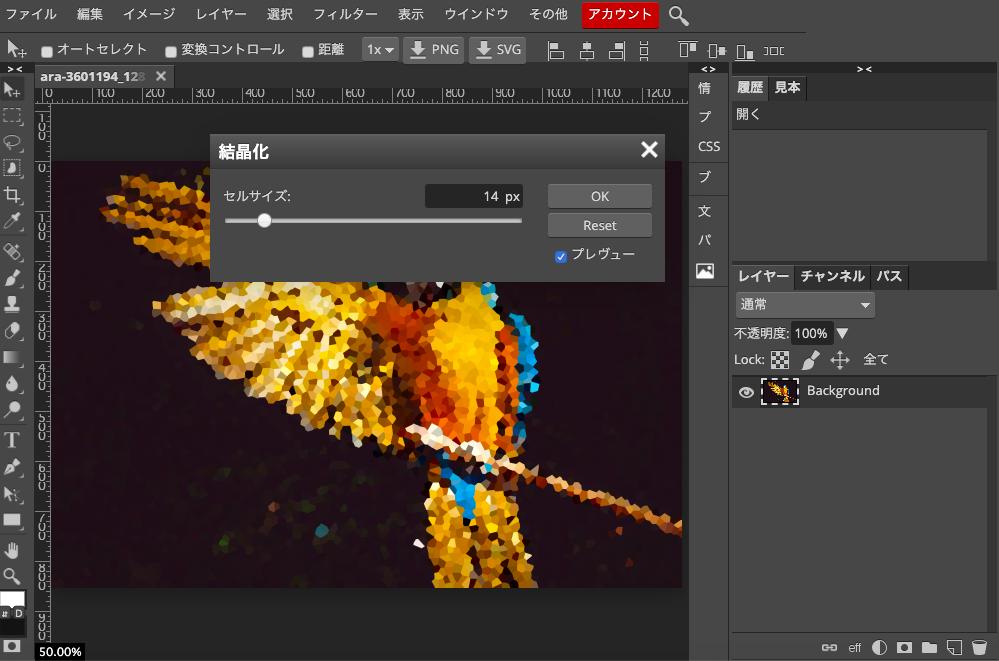 Photopea フィルターからピクセル化で写真を結晶化する。