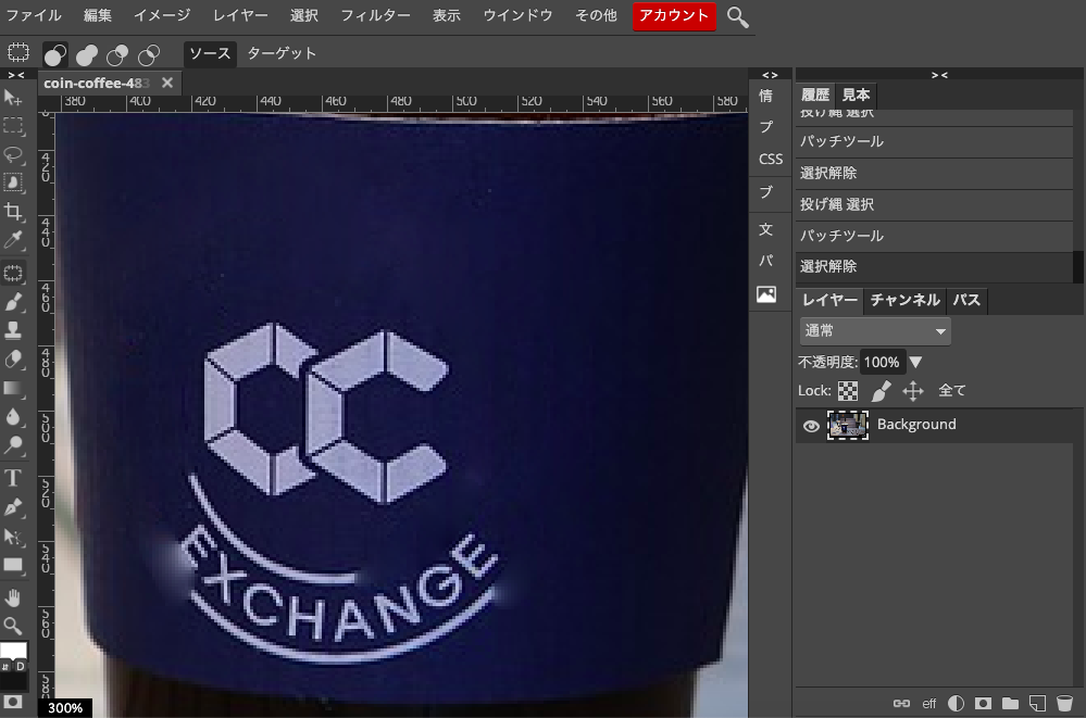 Photopea パッチツールを使って写真のロゴを消す。
