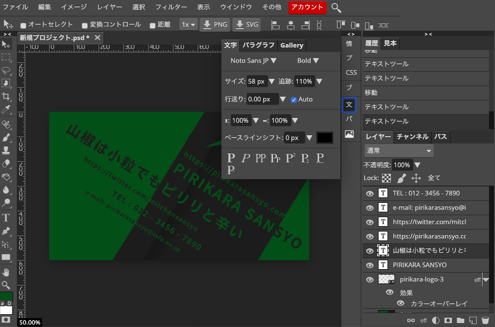 Photopeaで文字を描画し自由変形で斜めに。