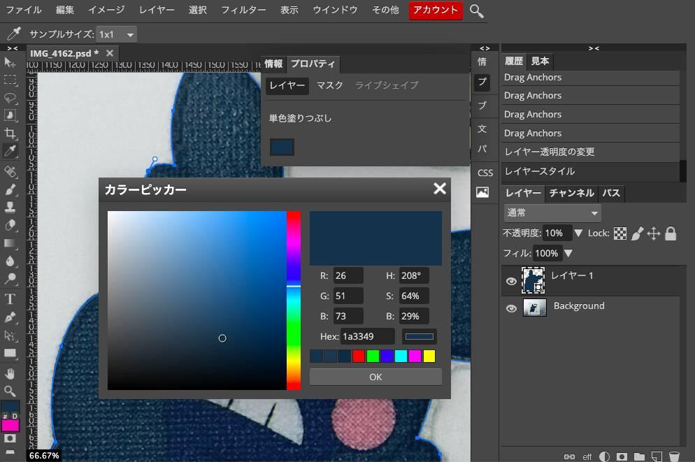 カラーピッカーで色を変更する。