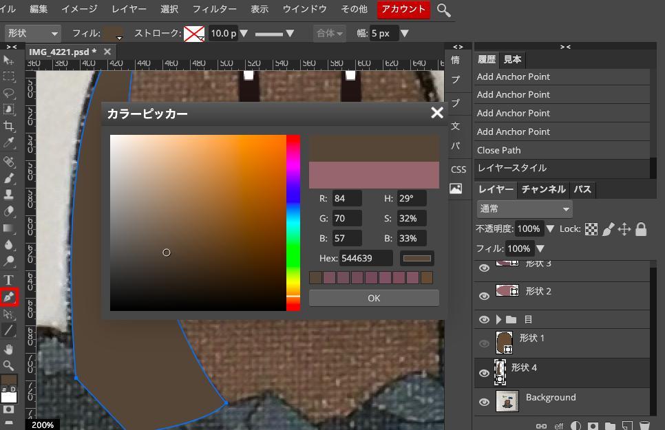 Photopeaのペンでディグダの影を描いてカラーピッカーで色を変える。