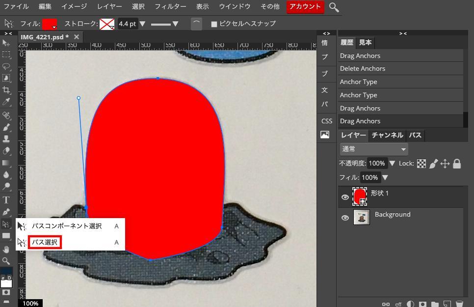 Photopeaのパス選択でパスを整える。