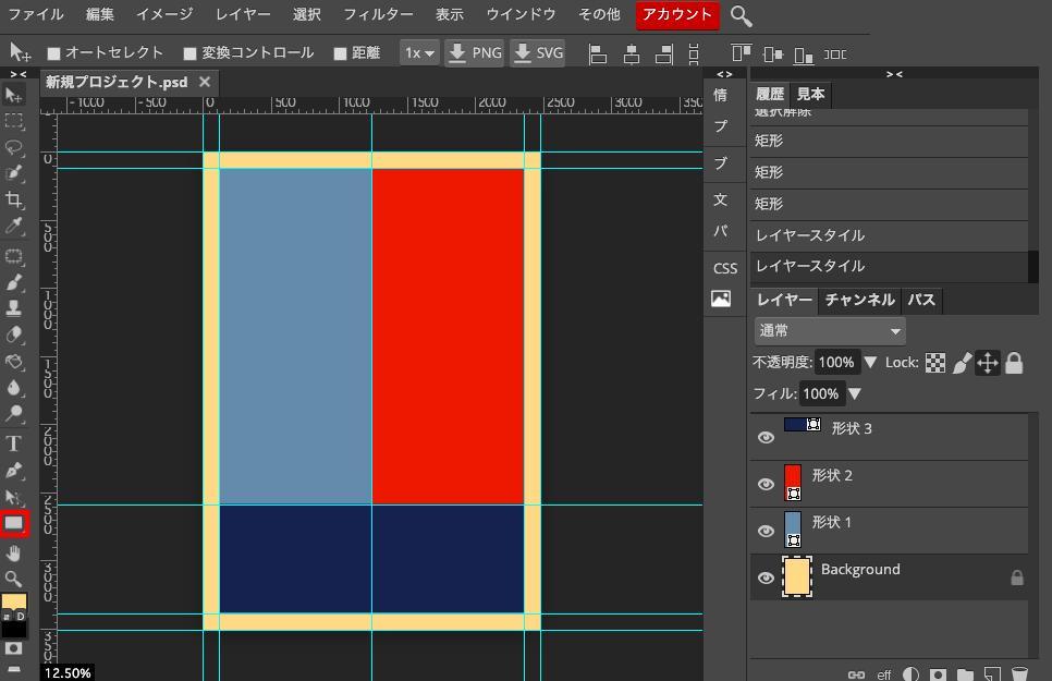 Photopeaでガイドに沿って矩形を描画。