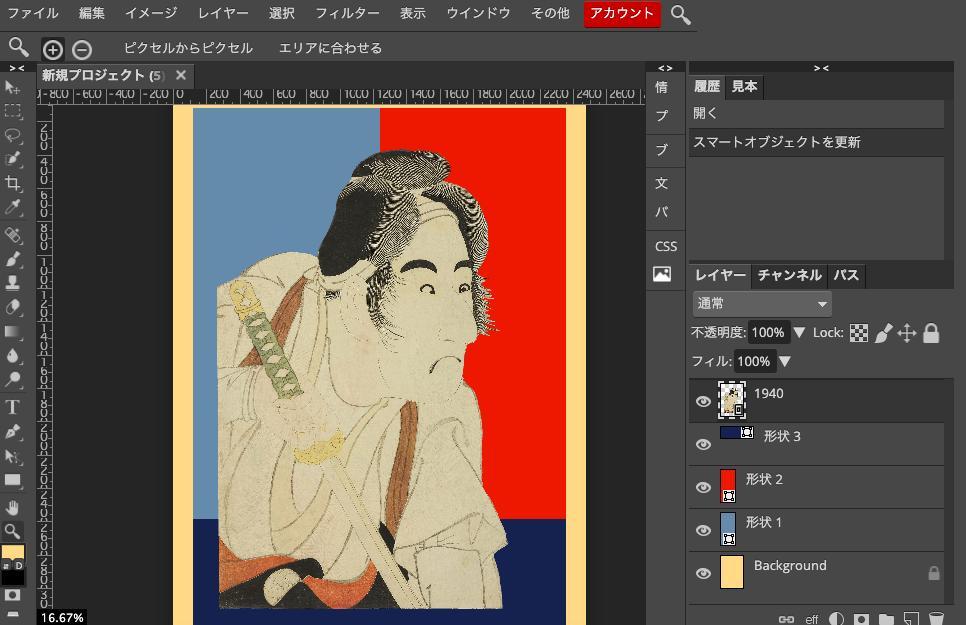 スマートオブジェクトを編集して背景と切り離しをする。