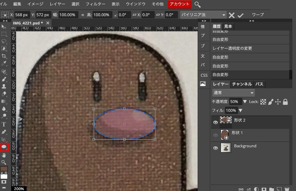 Photopeaの楕円でディグダの口を描く。