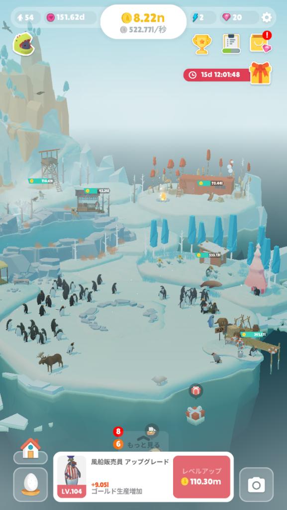 スマホゲームペンギンの島のホーム画面