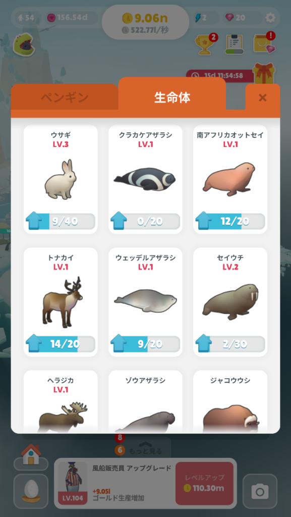 スマホゲームペンギンの島の生命体の情報