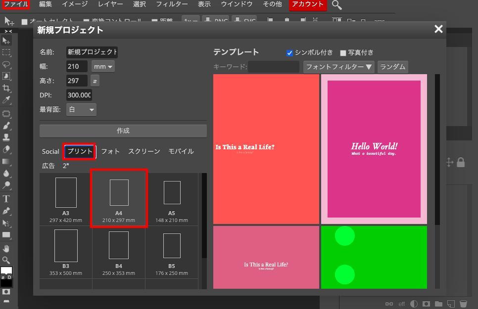 Photopeaでファイルから新規プロジェクト作成