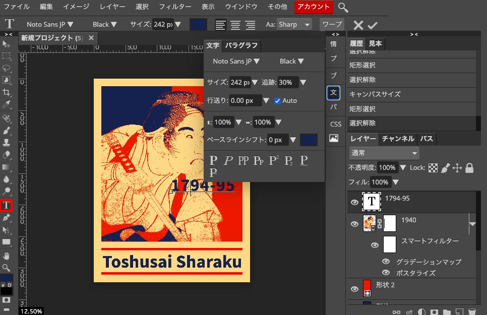 Photopeaのテキストツールを使って文字を入力。