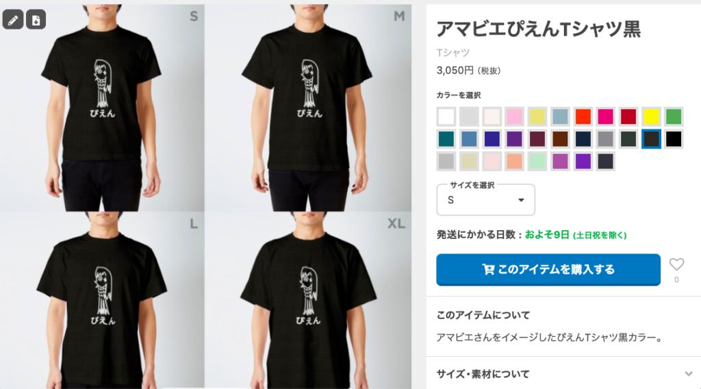 SUZURIでアマビエぴえんTシャツ黒バーション着てみた感じ。