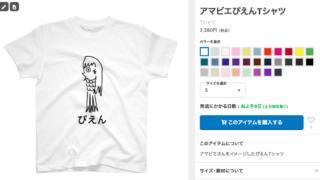 SUZURIでアマビエぴえんTシャツを作ってみた。